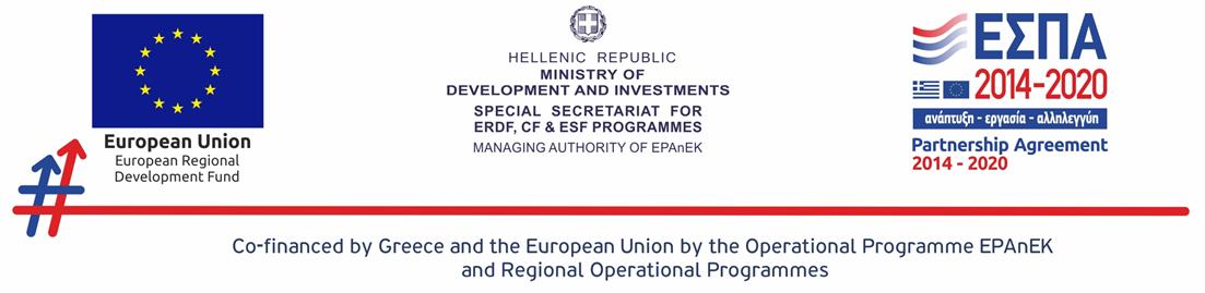 Financed by Greece and EU